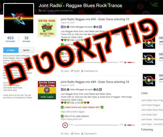 הפודקאסטים של Joint Radio
